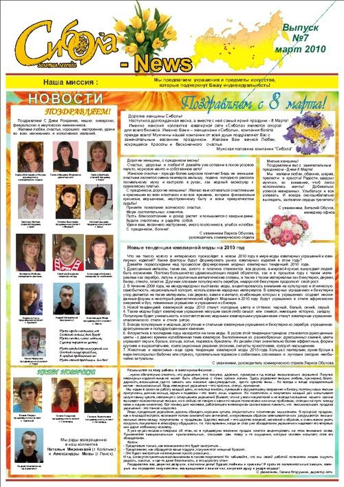 Сибола News