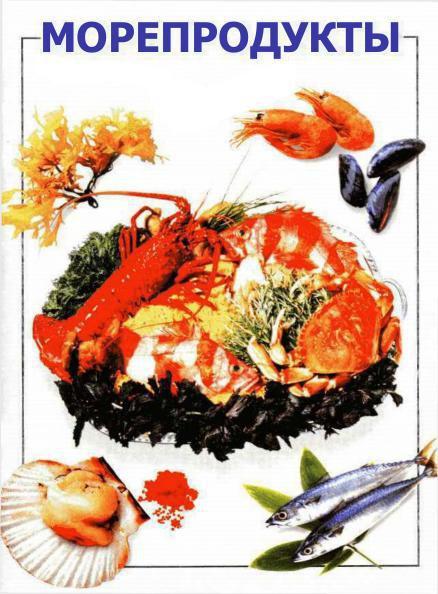 Морепродукты. Рыбные блюда в микроволновке.