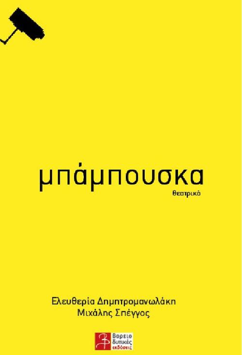 My First e-Book