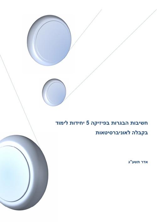 תנאי קבלה 2013