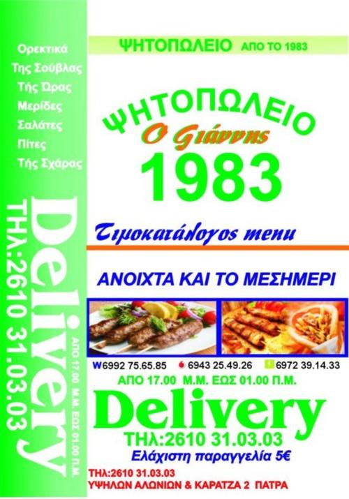 O ΓΙΑΝΝΗΣ 1983