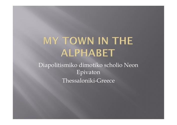 Η πόλη μου στην Αλφαβήτα
