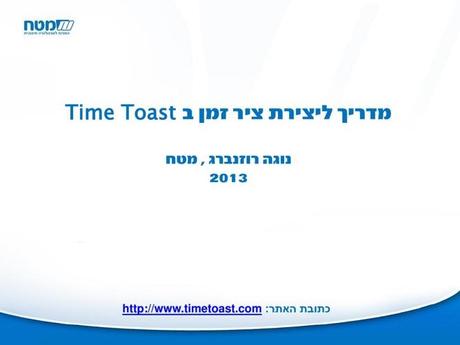 מדריך לציר זמן מקוון TimeToast