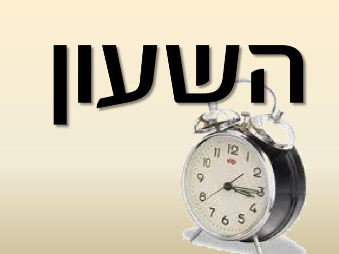 השעון וסדר יום
