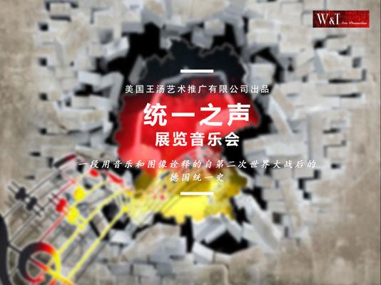 """""""统一之声"""" 展览音乐会 - 中文版2"""