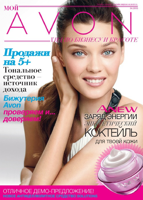 Мой AVON 04-2013