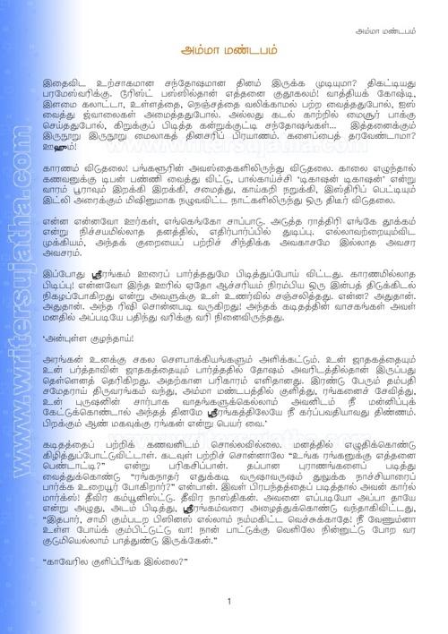அம்மா மண்டபம் - சுஜாதா