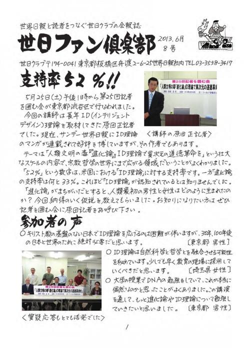 世日ファン倶楽部第8号
