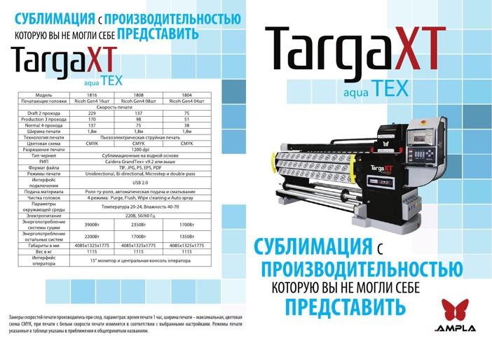 Ampla Targa XT AquaTEX
