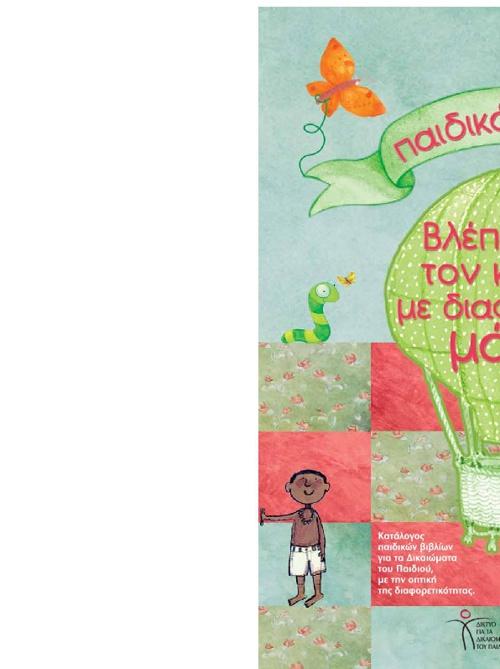 Κατάλογος  παιδικών  βιβλίων   για  τα  δικαιώματα  του  παιδιού