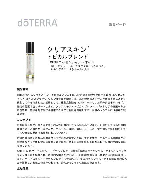 doTERRA新製品1