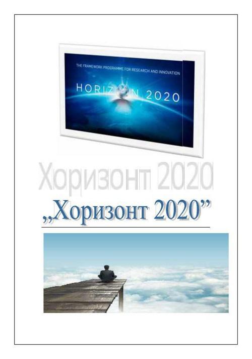 70gr_IM_Broshura_Horizont2020