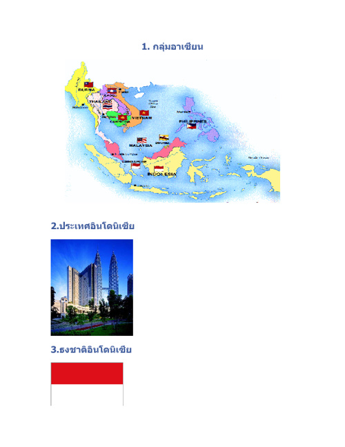 ประเทศในอาเซียน-อินโดนิเซีย