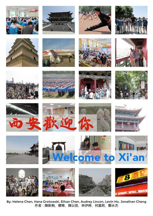 西安歡迎你 Welcome to Xi' an