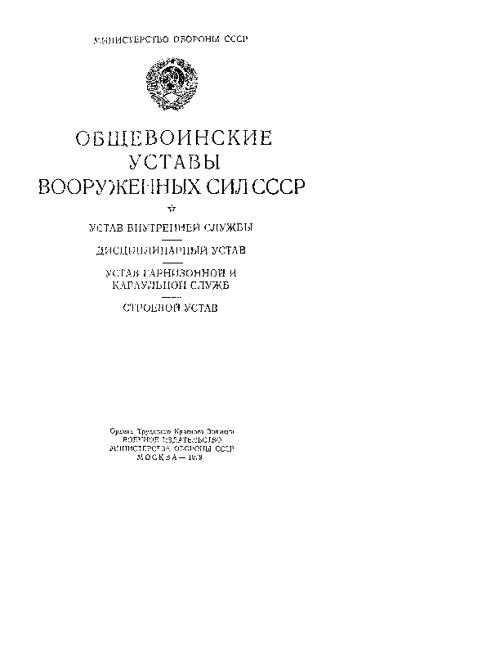 Общевоинские уставы Вооруженных сил СССР (1979)