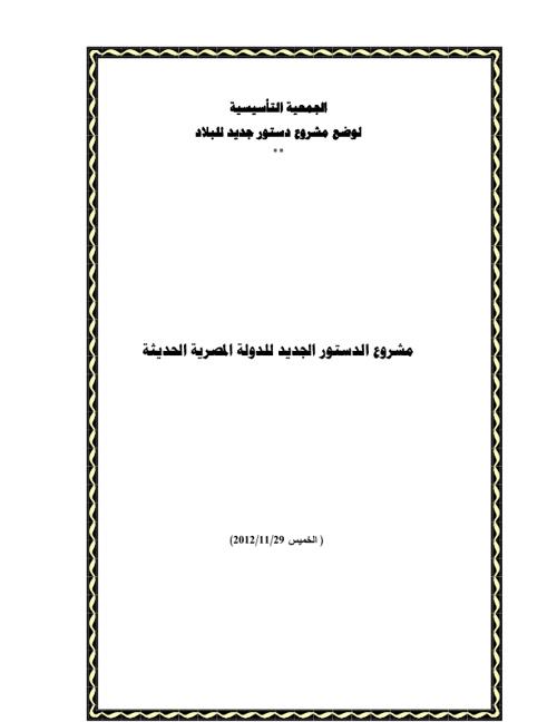 Dostor Masr
