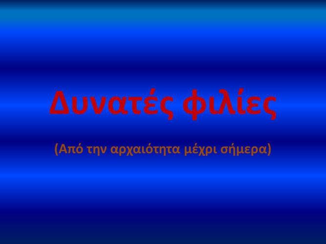 dynatesfilies