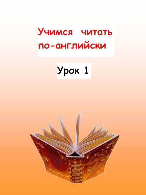 Учимся читать по-английски. Урок 1