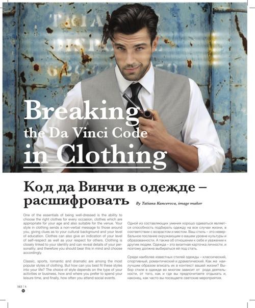 Breaking the Da Vinci Code in Clothing