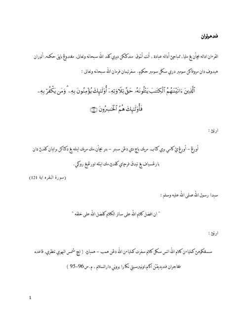Method Pengajaran Al Quran