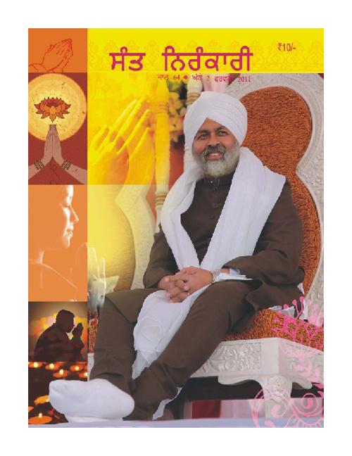 SNM Punjabi Feb 11
