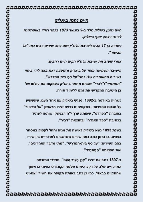 Haim Nachman Biyalik