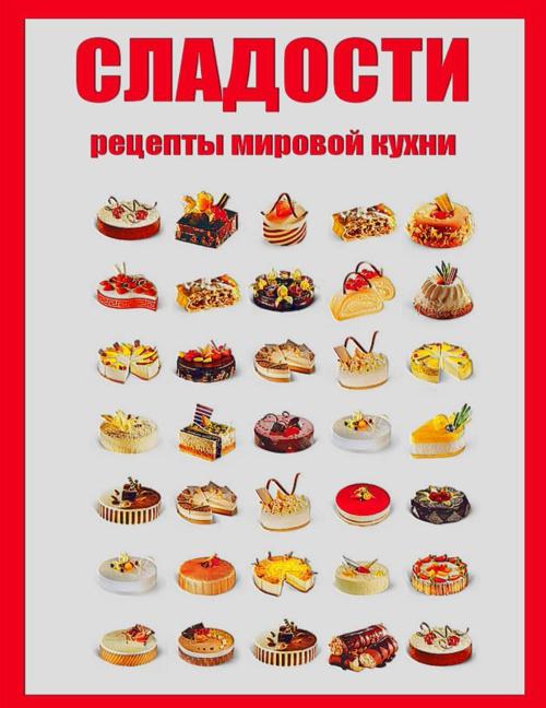 Сладости (рецепты мировой кухни)