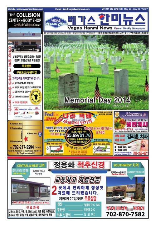 Vol 27 [May 23, 2014]