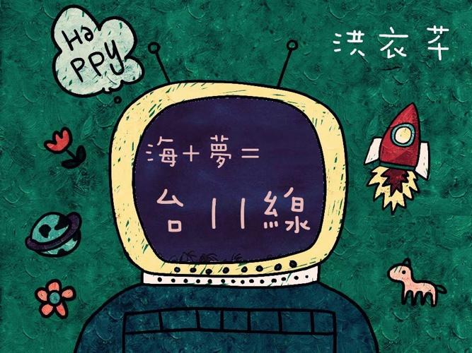 海+夢=台11線