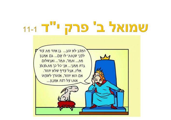 שמואל ב פרק יד