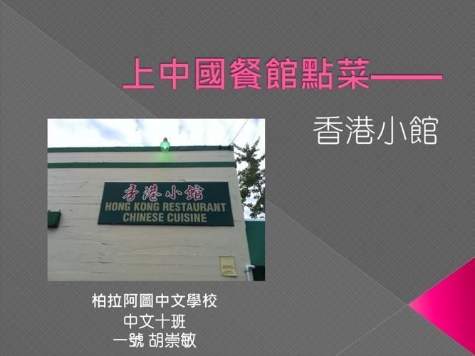 《上中國餐館點菜》報告
