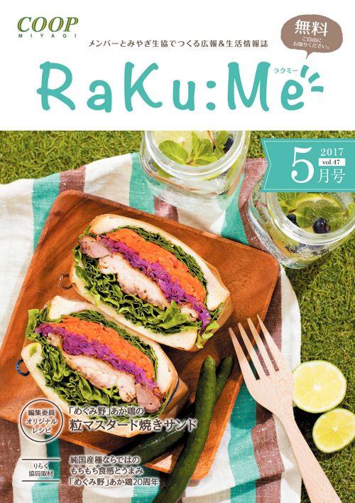 RaKu:Me 2017 1月〜6月
