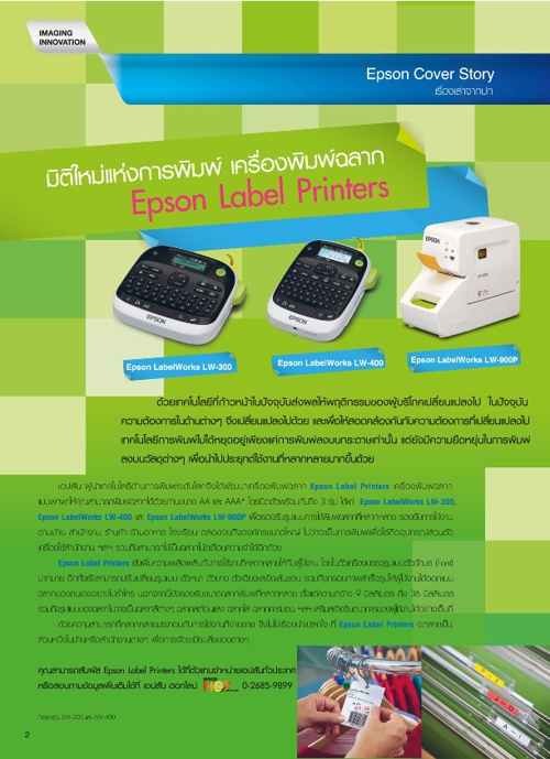 Epson Product Today