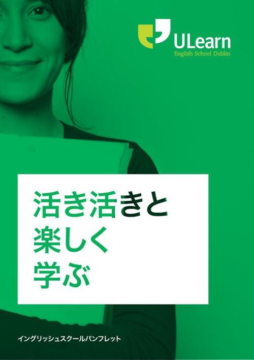ULearn Brochure Japanese