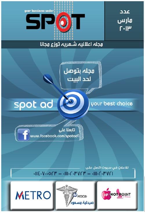 spot ad. magazine
