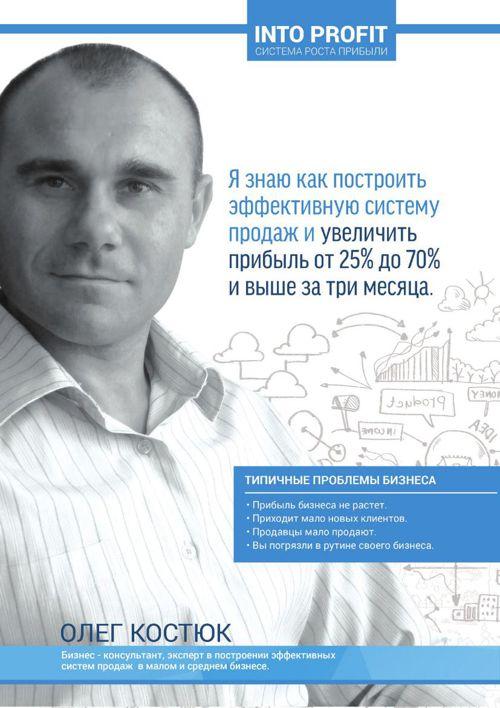 Бизнес-консультант Олег Костюк