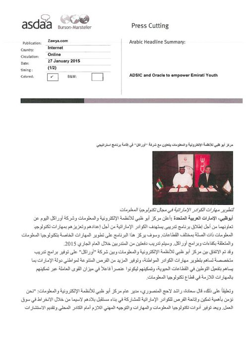 ADSIC and Oracle to empower Emirati Youth