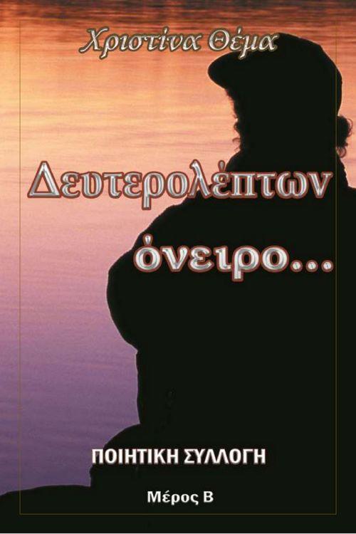ΔΕΥΤΕΡΟΛΈΠΤΩΝ ΌΝΕΙΡΟ - Χρ. Θέμα