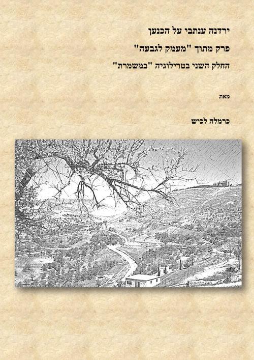 פרק ירדנה ענתבי על הכנען