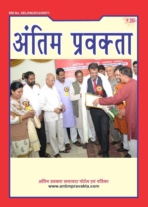 Antim Pravakta August new-2014