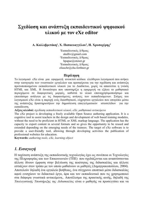 paper16-teliko