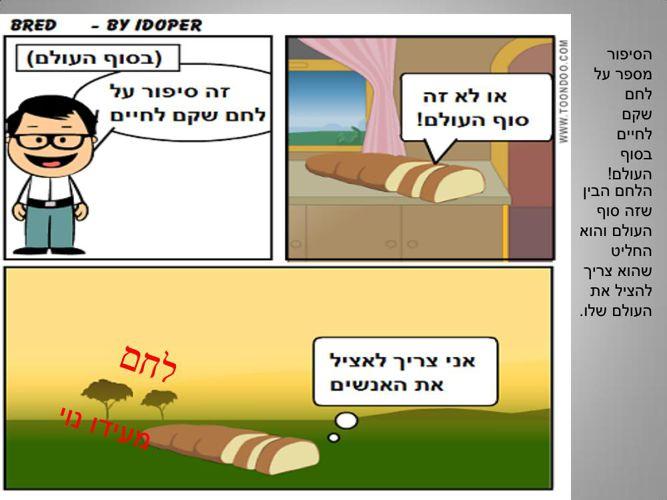 לחם (2