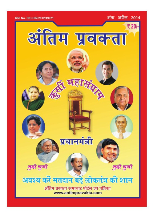Antim Pravakta April-2014