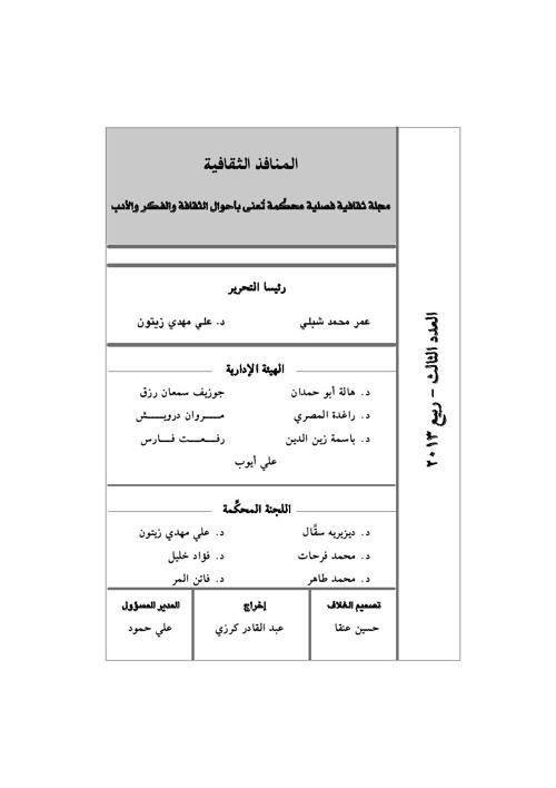 Al-Manafeth 3