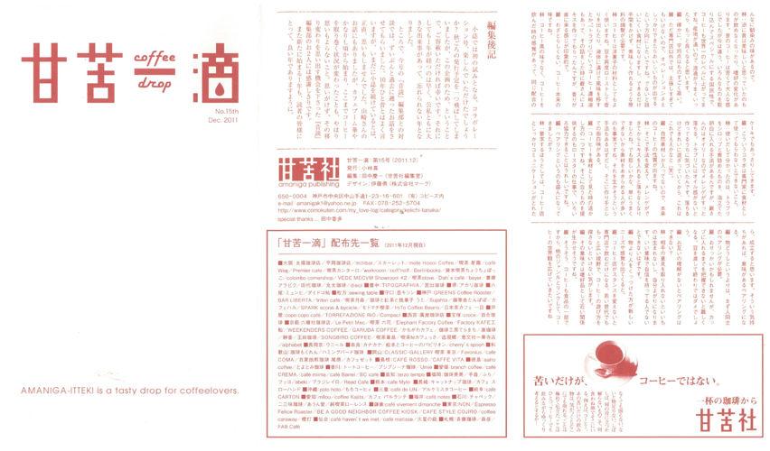 甘苦一滴 No.15