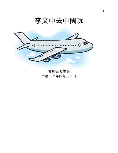 李文中去中國玩