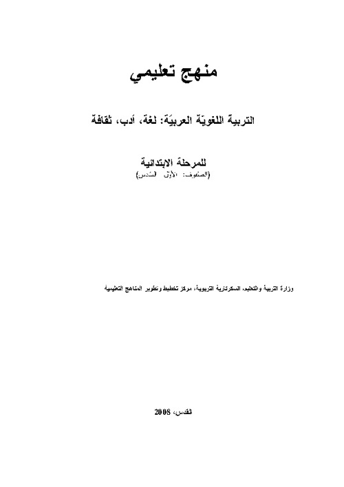 منهاج اللغة العربيّة