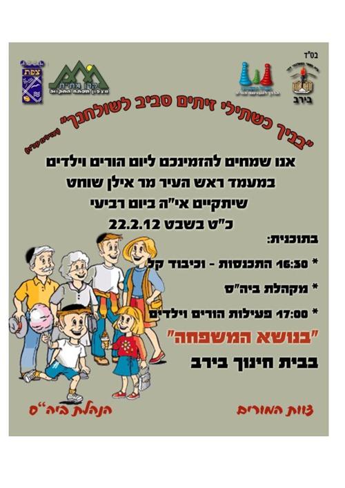אלבום יום המשפחה 2012