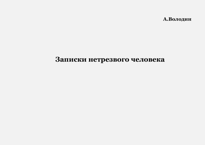 "Володин А. ""Записки нетрезвого человека"""