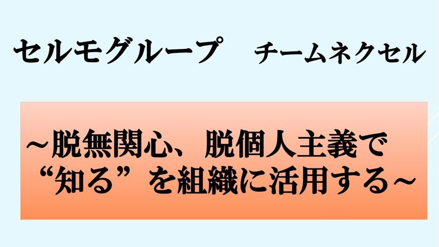 3_セルモ大分プレゼン用パワーポイント(第2回ネクサミ)